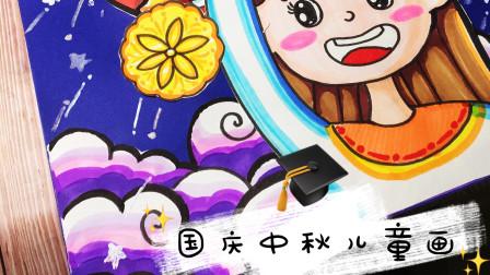 国庆中秋主题儿童画创作过程【小玩子】