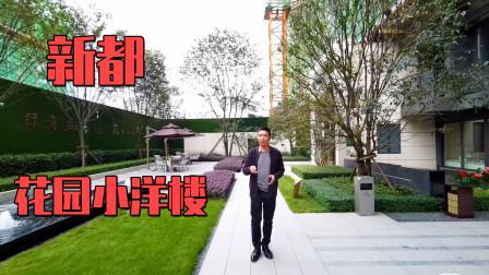 成都市新都区,高品质洋房一楼100平花园,公共区域比房子还漂亮
