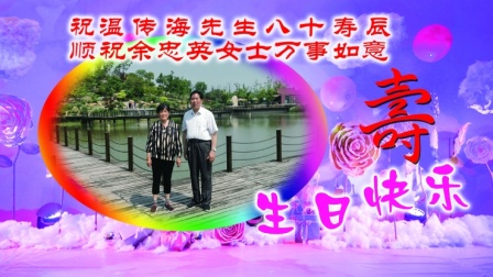 寿星温传海八十寿辰庆典视频