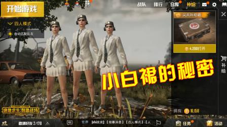 国际服人机暗藏惊喜?它们竟然身穿小白裙!