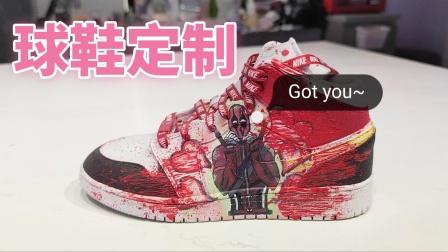 【球鞋定制】带你领略不一样的球鞋二创