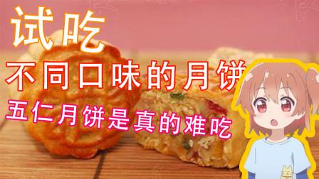 试吃几种不同口味的月饼,看到五仁月饼果断