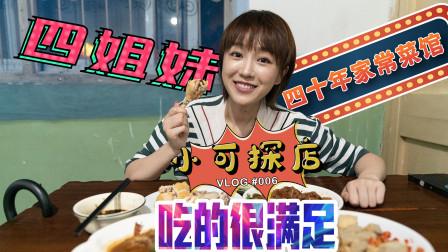 生产大队四姐妹花,开了四十年的杭州家常菜馆,没有惊艳但一定很满足。【小可探店】