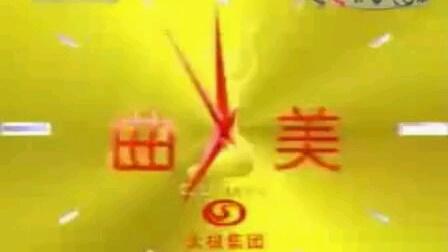 重庆太极集团为您报时2003