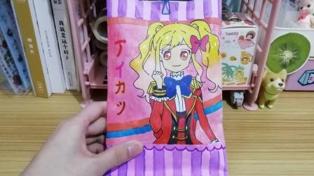自制食玩包,偶像活动,人物图手绘,【笑笑的食玩包】