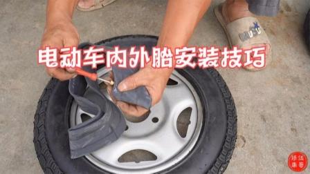 三轮电动车内外胎安装,非常简单易学!不会修车看完都能轻松搞定