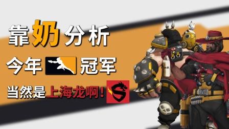 【守望先锋】靠奶分析,今年owl冠军就是他了!(下)
