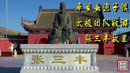 阜蒙县泡子镇太极团队游张三丰故里