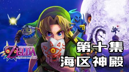 3DS塞尔达传说:马祖拉的面具游戏解说 第十集(海区神殿)