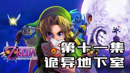 3DS塞尔达传说:马祖拉的面具游戏解说 第十一集(诡异地下室)