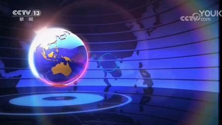 中国中央电视台CCTV-13您正在收看的是:国际时讯22:00