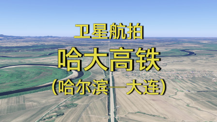 哈大高铁:哈尔滨-长春-沈阳-大连,全程921公里,4K高清卫星航拍