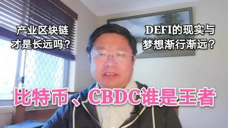 比特币、CBDC谁是王者?DEFI的现实与梦想渐行渐远?产业区块链的探索才是长远吗?~Robert李区块链日记822