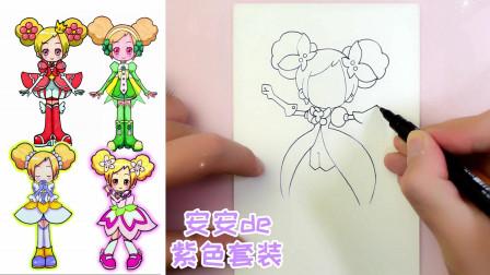 手绘小花仙,夏安安的紫色套装,你还记得这件裙子吗?