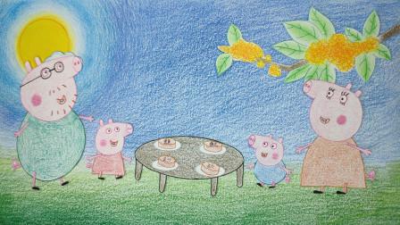 手绘定格动画:佩奇和乔治中秋节吃月饼,爸爸妈妈来团聚,好开心