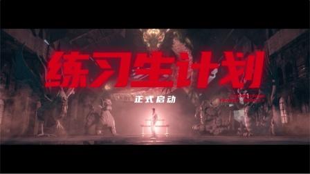 张艺兴染色体练习生计划宣传片