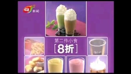 麦当劳麦乐茶点优选 买一杯饮品 第二件小食只要八折 30秒广告 粤语版 为快乐腾一点空间