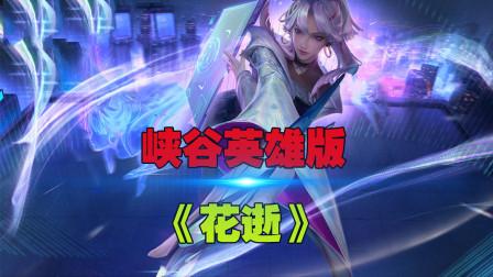 王者荣耀:峡谷英雄版《花逝》,今宵痴溺长夜梦回艳阳天