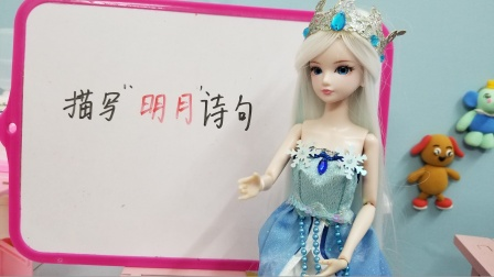 叶罗丽故事 中秋节刚过,老师考关于明月的诗句,同学能答对吗?