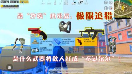 """明月:最""""炸裂""""的挑战,极限追猎落地就是信号枪!"""
