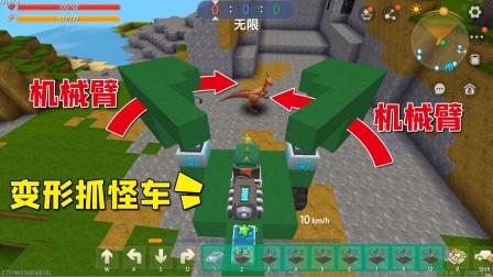 迷你世界:抓怪车有2个机械臂,只要闭合,就可以形成牢笼抓怪物