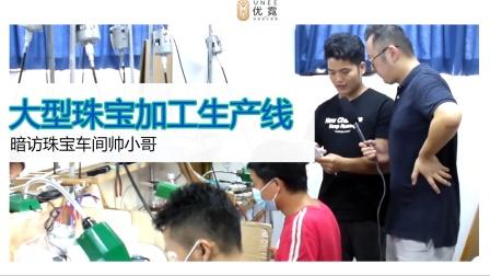 17番禺工厂生产拍摄采访