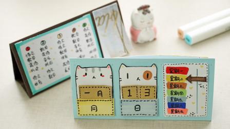 自制多功能小机关日历牌,简单可爱萌萌哒,用卡纸就能DIY