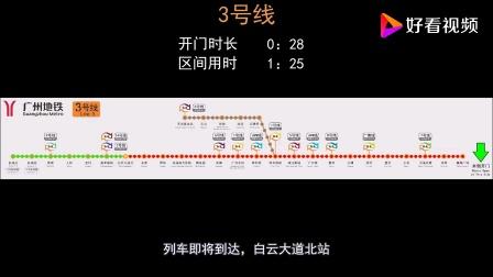 广州地铁3号线最长报站(嘉禾望岗—龙归—人和)