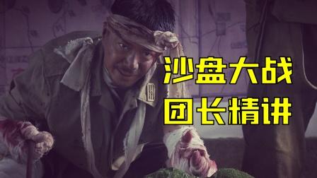 《我的团长我的团》沙盘大战终局 精讲第十三回 上集