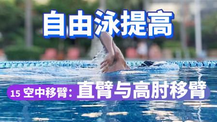 【自由泳提高】15.空中移臂(直臂和高肘移臂)|梦觉教游泳