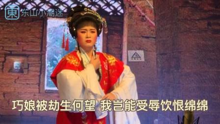 潮剧选段1《罗衫奇案》诏安县青年艺术潮剧团演出·东山小潮迷摄制