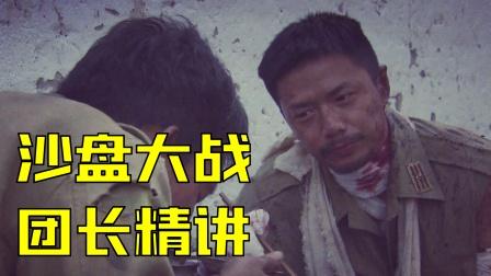 《我的团长我的团》远征军血战松山 精讲第十三回 下集