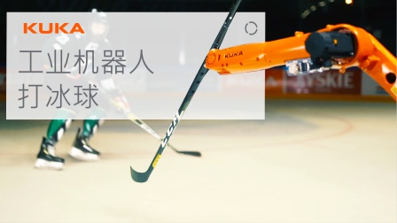 冰上曲棍球机器人:KUKA vs. GKS Tychy