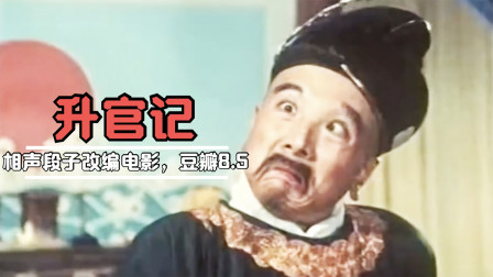 相声改编喜剧片《升官记》,京剧电影这么好看的吗?