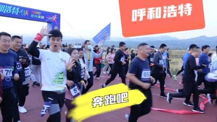 奔跑吧,呼和浩特,2020荧光夜跑活动,尽显激情与活力