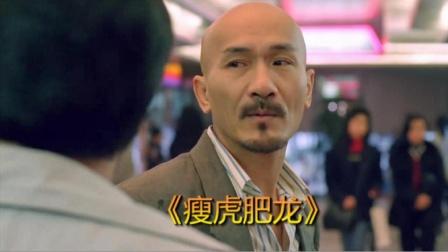 瘦虎肥龙:光头仔气质这块拿捏了,贱出新高度,一般人学不来