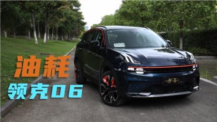 【集车】领克06表显油耗准确性测试