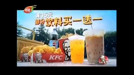 肯德基宅急送 4008 823 823 网上订餐更优惠 15秒广告 粤语版
