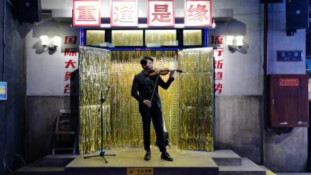 重庆洪崖洞网红1980街区,艺术家小提琴演奏《我和我的祖国》,庆祝国庆