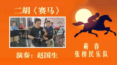 赵国生演奏二胡《赛马》,高手在民间一点不假(蕲春张榜民乐队)