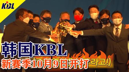 因新冠疫情影响 时隔七个月韩国篮球联赛KBL新赛季10月9日开打 比赛以空场方式进行