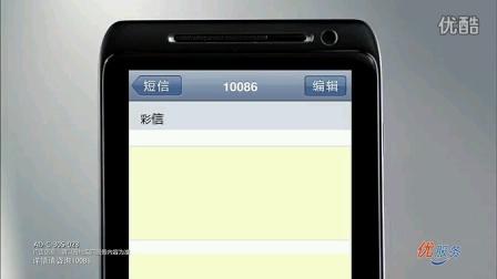 20130311_中国移动通信移动优质服务篇央视版
