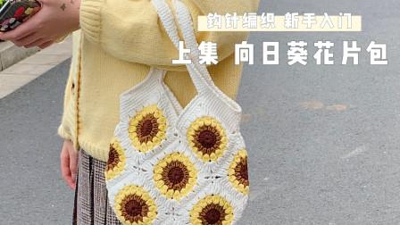 拜托了毛线86上向日葵花片包包 零基础小白教程 钩针编织