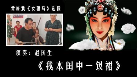 赵国生二胡演奏黄梅戏《女驸马》选段-我本闺中一钗裙