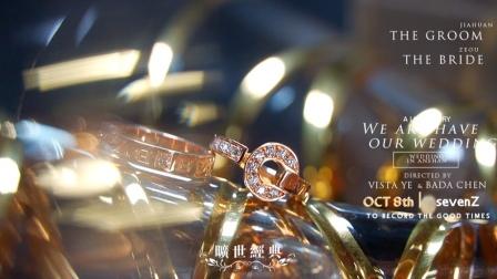 2020年10月8日·婚礼快剪· 旷世经典婚礼【Seven·z】出品