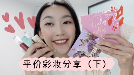 平价彩妆购物分享,绝美高光眼影盘来了!