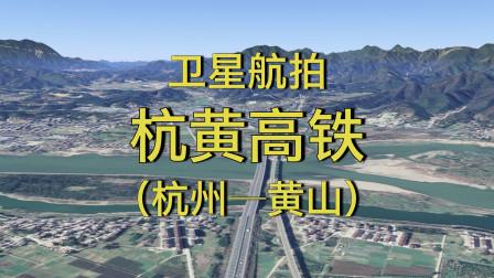 杭黄高铁:杭州-富春江-千岛湖-黄山,全程287公里,高清卫星航拍