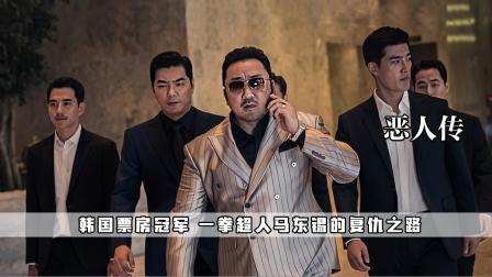 真实事件改编的韩国电影,马东锡演绎铁腕老大,一人干翻整个黑帮