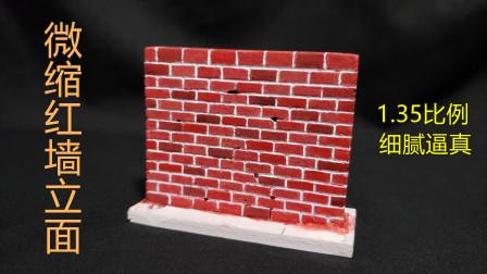 【微缩场景制作】腻子粉制作的1:35的红砖墙视频教程,简单好学