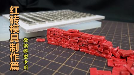 「微缩场景」自制生产100块红砖模具的视频教学,简单实用产量高